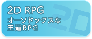 2D RPGアプリ一覧