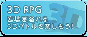 3D RPGアプリ一覧