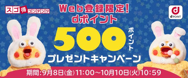 Web登録限定!dポイント500ポイントプレゼントキャンペーン