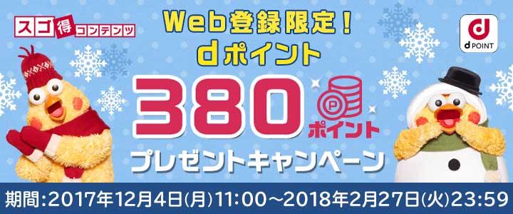 Web登録限定!dポイント380ポイントプレゼントキャンペーン