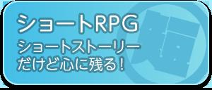 ショートRPG アプリ一覧